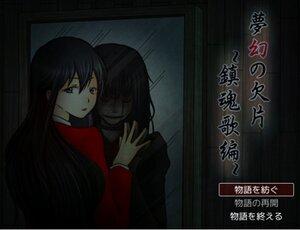 夢幻の欠片~鎮魂歌編~ Game Screen Shot