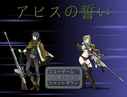 アビスの誓い~体験版+スペシャルエピソード~ Game Screen Shots