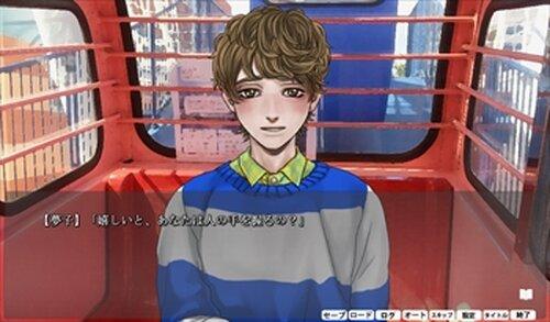クロノスタシス プロローグ1 夢子編 Game Screen Shot3