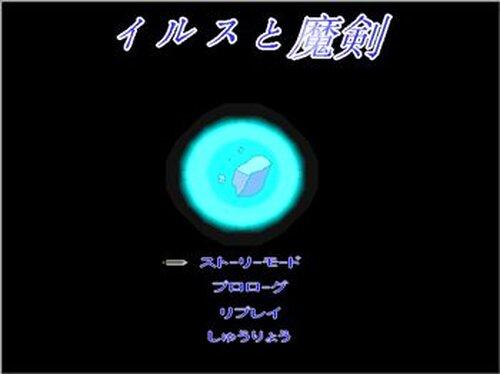 イルスと魔剣 Game Screen Shot2