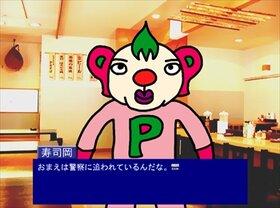 板前名探偵すしおか3 Game Screen Shot2