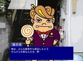 板前名探偵すしおか3 Game Screen Shot3