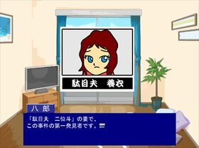 板前名探偵すしおか3 Game Screen Shot4