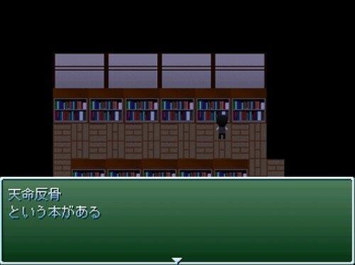 生贄の本 Game Screen Shot5