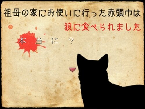 赤ずきん Game Screen Shot3