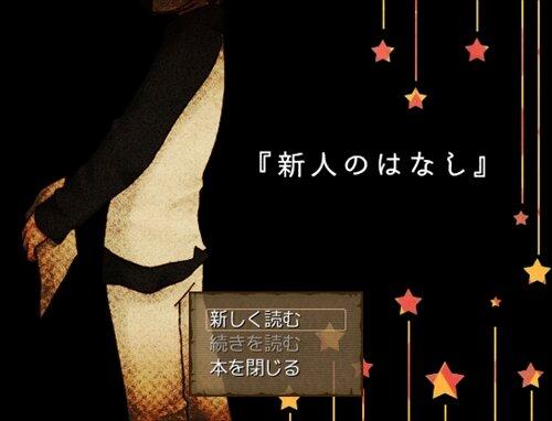 『新人のはなし』 Game Screen Shot1