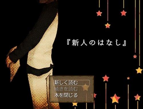 『新人のはなし』 Game Screen Shots