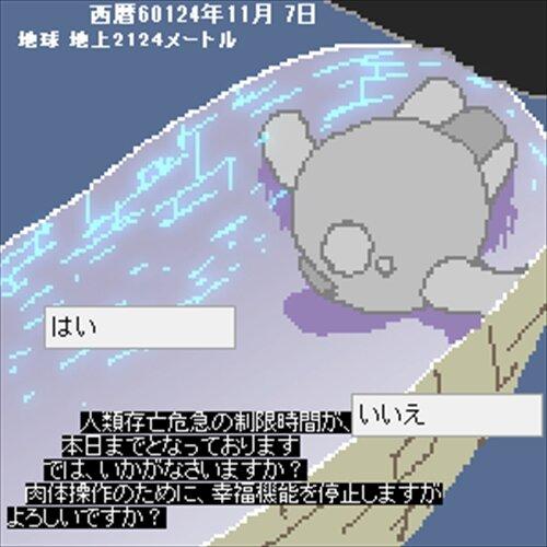 全人類5万年ひきこもり Game Screen Shot1