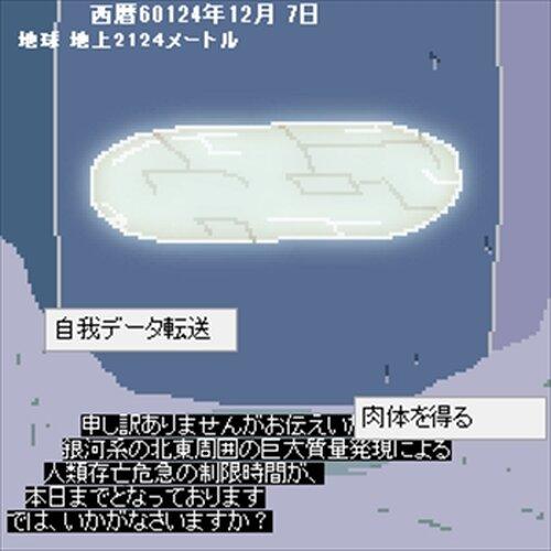 全人類5万年ひきこもり Game Screen Shot2