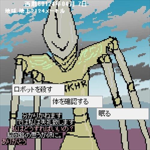 全人類5万年ひきこもり Game Screen Shot4