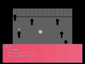 或いは、夢の底だとして Game Screen Shot5