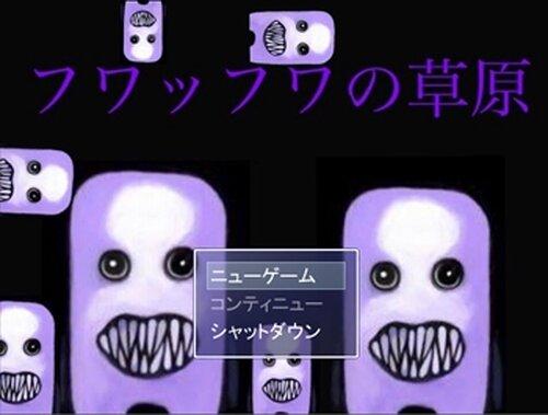 フワッティーから全力で逃げるゲーム ~フワッフワの草原~ Game Screen Shot2