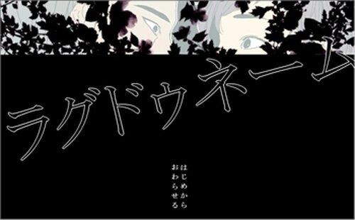 ラグドゥネーム Game Screen Shot2