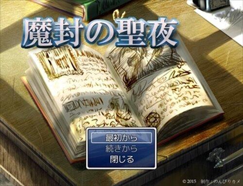 魔封の聖夜 Game Screen Shots