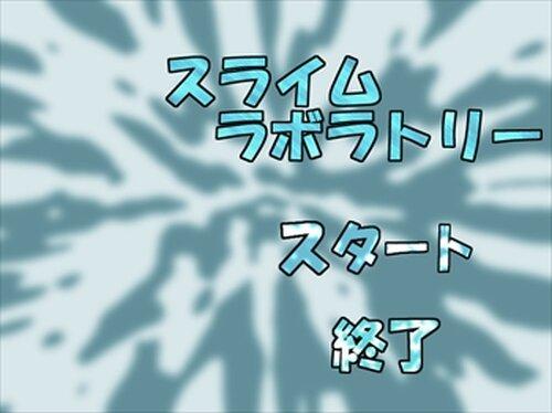 スライムラボラトリー Game Screen Shot2