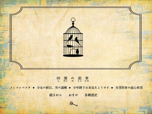 四塞の恋事 Game Screen Shot1