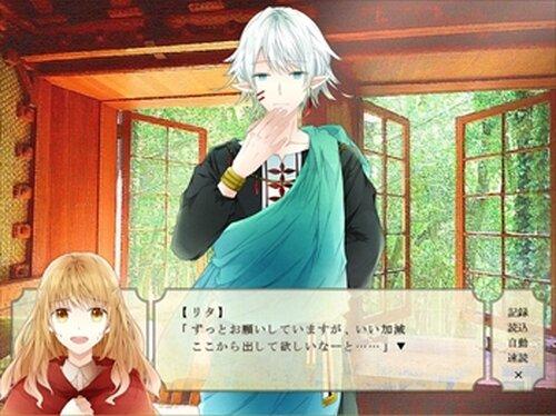 四塞の恋事 Game Screen Shot2