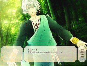 四塞の恋事 Screenshot