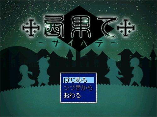 西果て-サイハテ- 後編 Game Screen Shot1