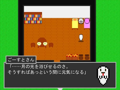 おつきさま Game Screen Shot1