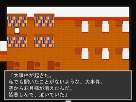 おつきさま Game Screen Shot3
