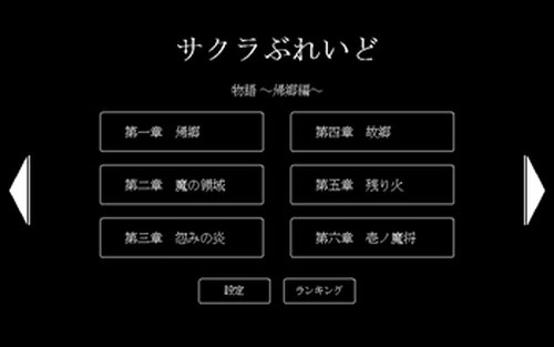 サクラぶれいど Game Screen Shot2