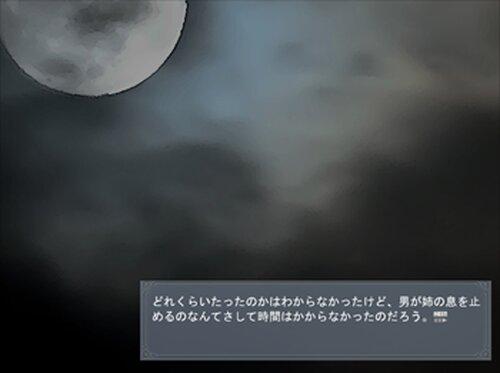 『廃忘されしシオンの花 序章』 Game Screen Shot4