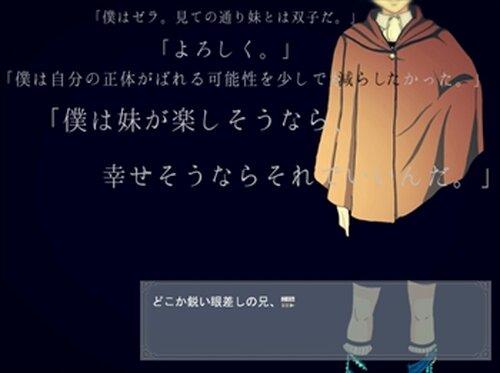 『廃忘されしシオンの花 序章』 Game Screen Shot5