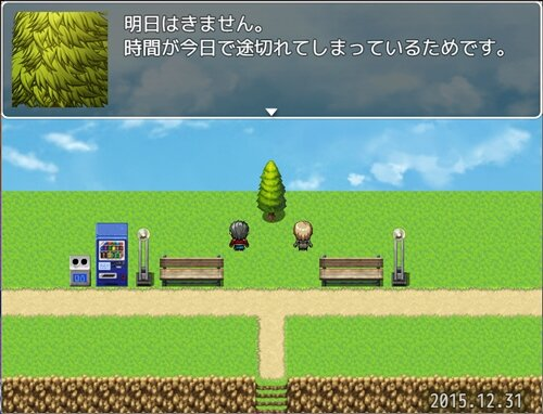 トキノキ Game Screen Shot
