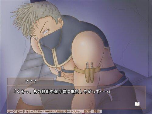 闇夜の男と街娘 Game Screen Shot