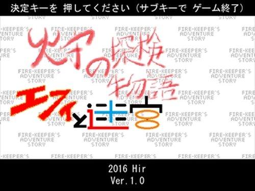 火守の探検物語 エフィと迷宮 Game Screen Shot2