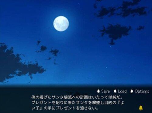 ブラックサンタクロース Game Screen Shot2