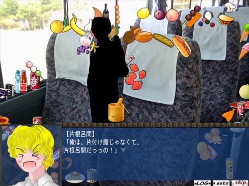 スイートレインと片付け屋 Game Screen Shot1