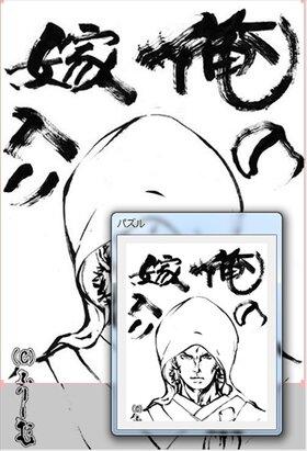 でんじぐ Game Screen Shot2