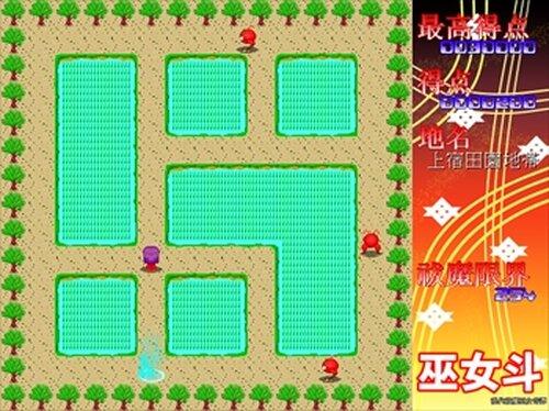 巫女斗 現代祓魔巫女奇譚 Game Screen Shot3