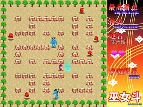 巫女斗 現代祓魔巫女奇譚 Game Screen Shot5