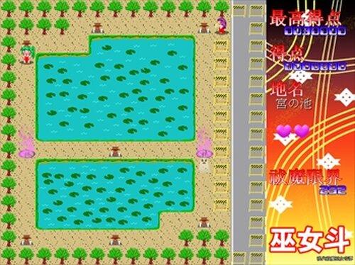 巫女斗 現代祓魔巫女奇譚 Game Screen Shots