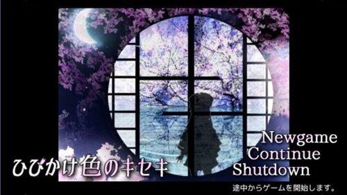 ひびかけ色のキセキ Game Screen Shot1