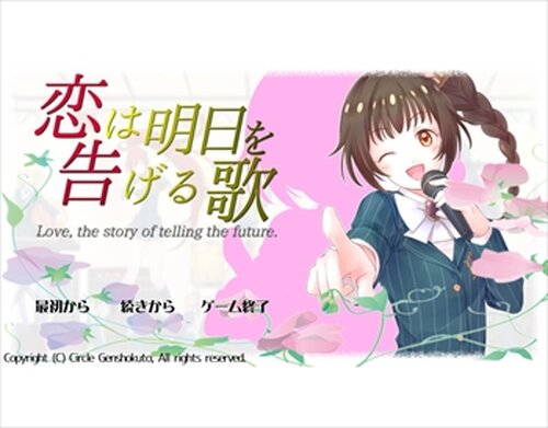 恋は明日を告げる歌 体験版第一弾 Game Screen Shots