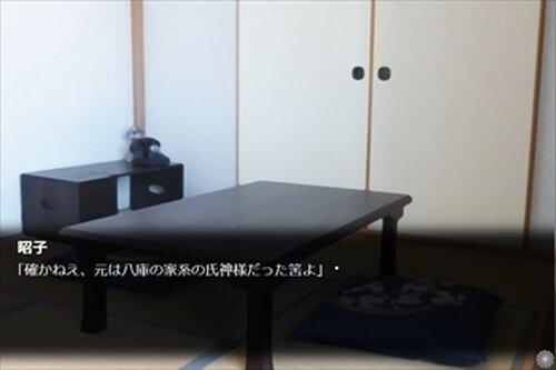 憑 ~ツキガミ~ Game Screen Shot3