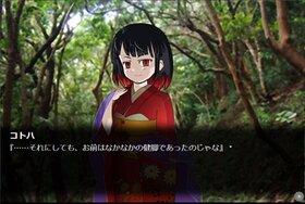憑 ~ツキガミ~ Game Screen Shot5