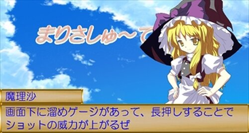 まりさしゅ~てぃんぐ Game Screen Shot2