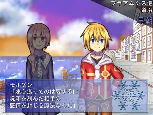 凍れる心がとける時 Game Screen Shot1