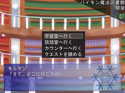 凍れる心がとける時 Game Screen Shot2