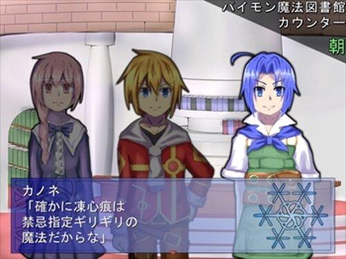 凍れる心がとける時 Game Screen Shot3