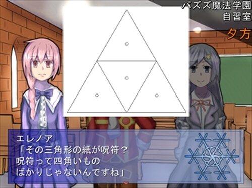 凍れる心がとける時 Game Screen Shot4