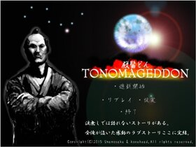 TONOMAGEDDON-トノマゲドン- Game Screen Shot2