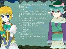 エルフの少年と人間の少女 Game Screen Shot2