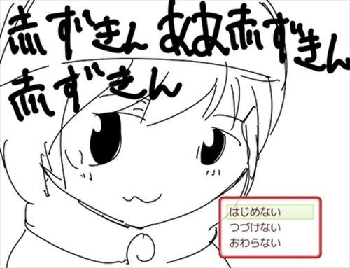 赤ずきん ああ赤ずきん 赤ずきん Game Screen Shot2