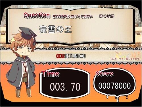 ぐりぐり! Game Screen Shot